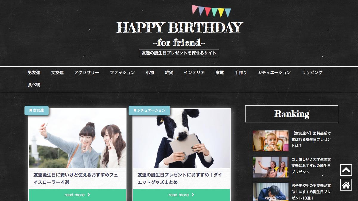友達の誕生日プレゼントを探せるサイト