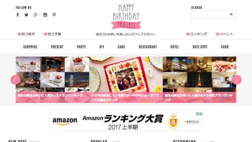誕生日プレゼント,お祝い演出!Happy Birthday Project