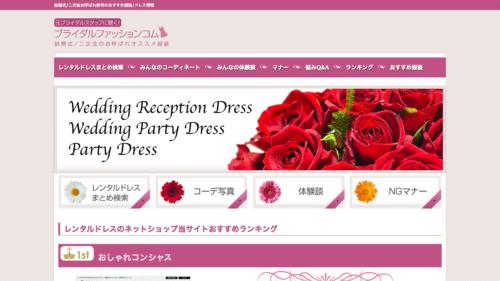 結婚式/二次会のお呼ばれ服装 - ブライダルファッションコム