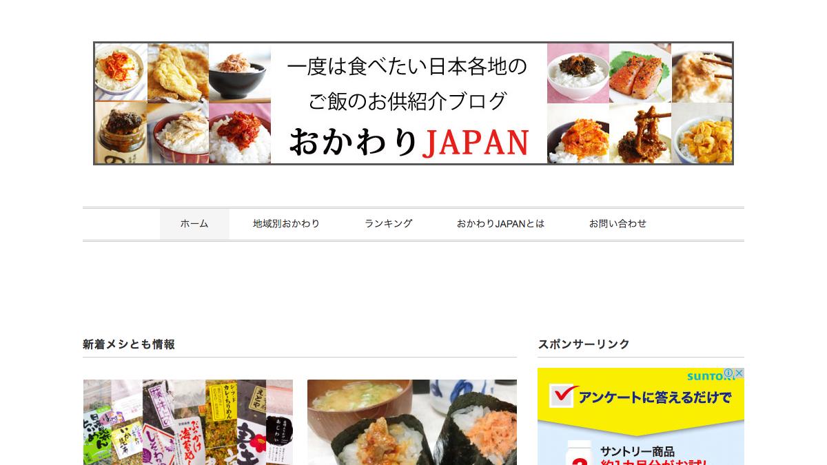 日本各地の美味しいご飯のお供(友)をお取り寄せして紹介するおかわりJAPAN