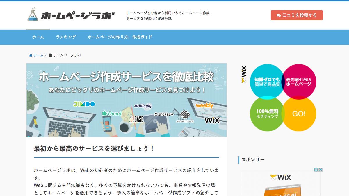 ホームページ作成、作り方の総合サイト「ホームページラボ」