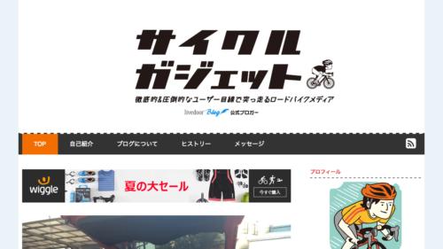 サイクルガジェット ロードバイクが100倍楽しくなるブログ Powered by ライブドアブログ