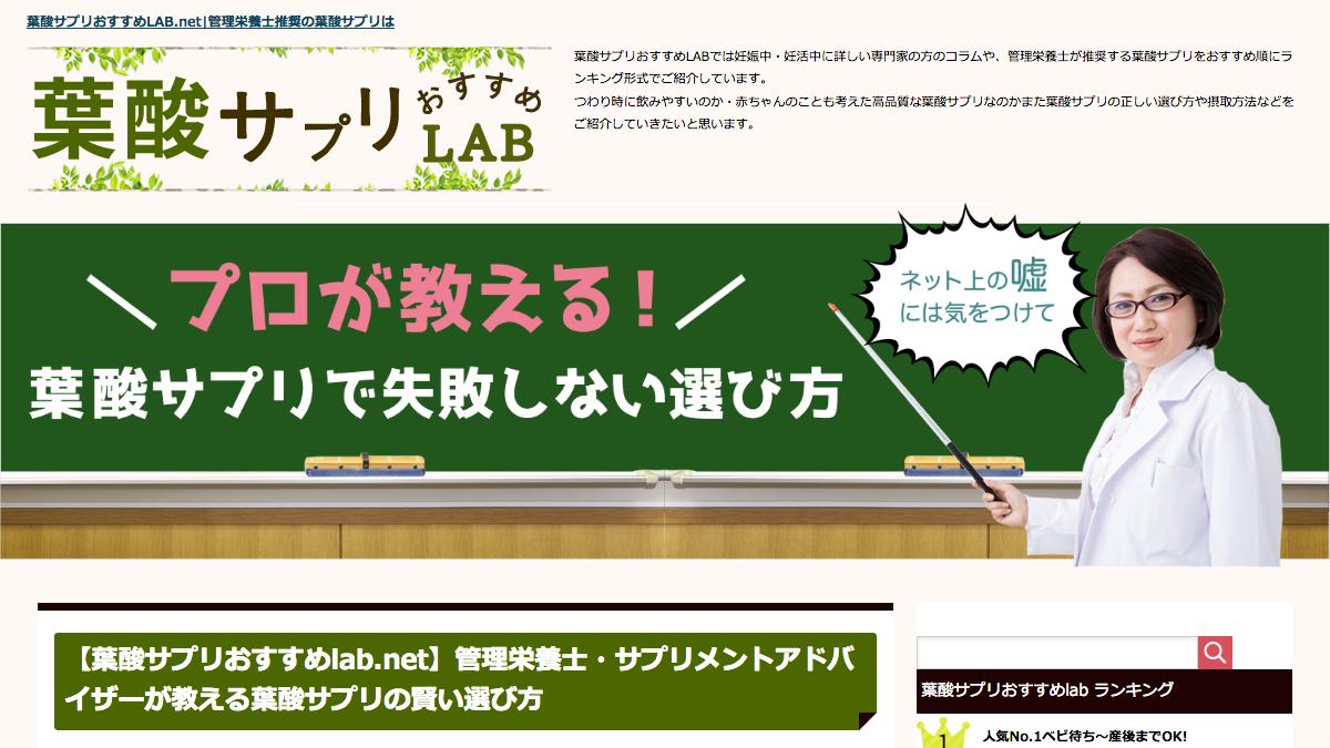 葉酸サプリおすすめLAB|専門家推奨の葉酸サプリ