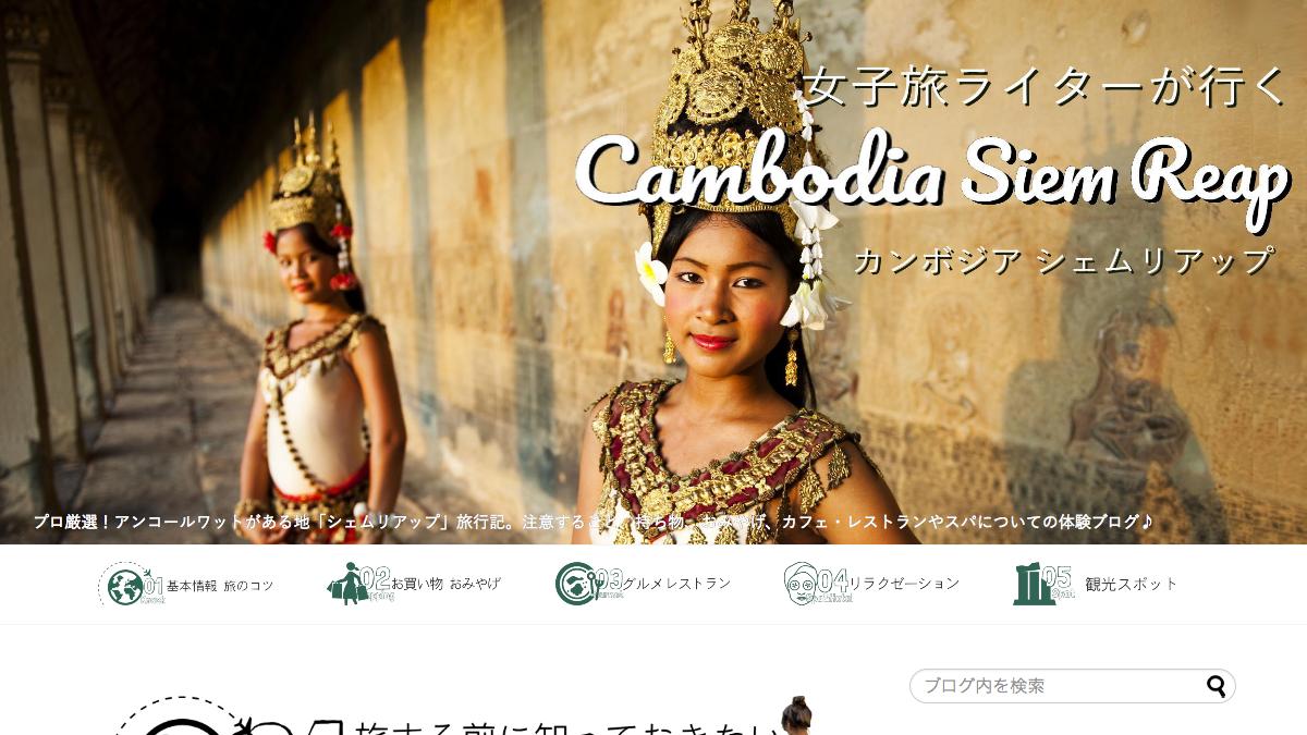 女子旅ライターが行く!カンボジア シェムリアップ  |  プロ厳選!アンコールワットがある地「シェムリアップ」旅行記。注意すること、持ち物、おみやげ、カフェ・レストランやスパについての体験ブログ♪