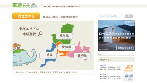 東海・関西エリアの地域学区・学校・家造り情報サイト【家造.net】