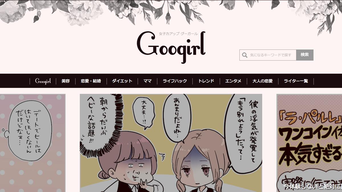 女子力アップCafe Googirl