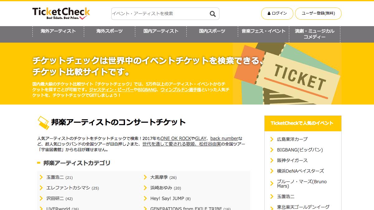 チケットチェック - コンサート・スポーツチケット比較サイト