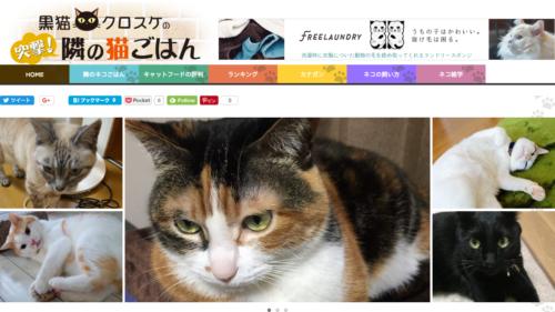 黒猫クロスケの「突撃!隣の猫ごはん」