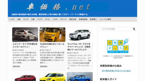 車価格.netは自動車の値引きや買取の相場情報サイト