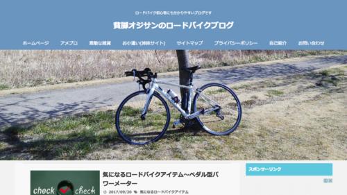 貧脚オジサンのロードバイクブログ