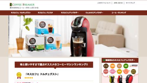 貴方の好きなコーヒーがきっと見つかる - COFFEE BREAKER