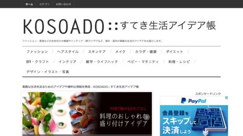 おしゃれな生活情報ブログ┃KOSOADO::すてき生活アイデア帳