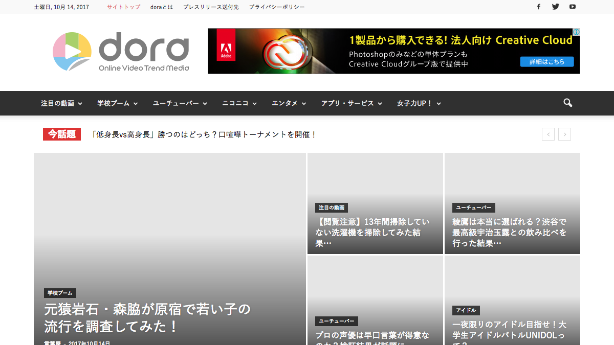 dora -ネット動画文化紹介サイト-