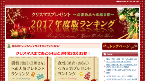 クリスマスプレゼントランキング2017|最高のクリスマスプレゼント.com