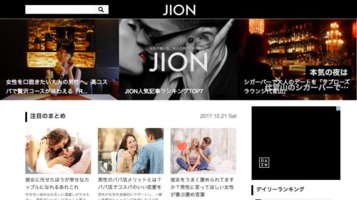 JION(ジオン)|女性が届ける、大人の男の1分マガジン