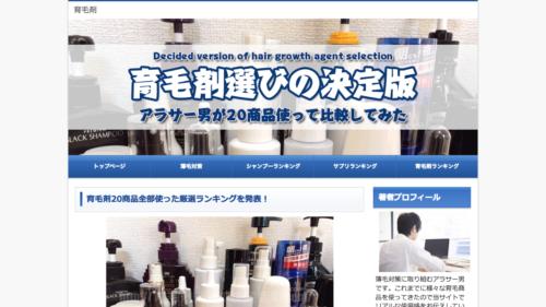 育毛剤選びの決定版【薄毛進行度別の対策方法徹底まとめ!】