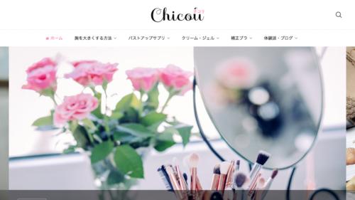 Chicoli(チコリ) | Bカップ→Eカップのバストアップに成功した、編集長みのりんが胸を大きくする方法について詳しく紹介します♪