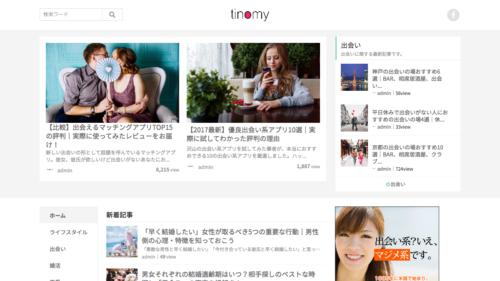 tinomy | 日本最大級の婚活・恋活応援メディア