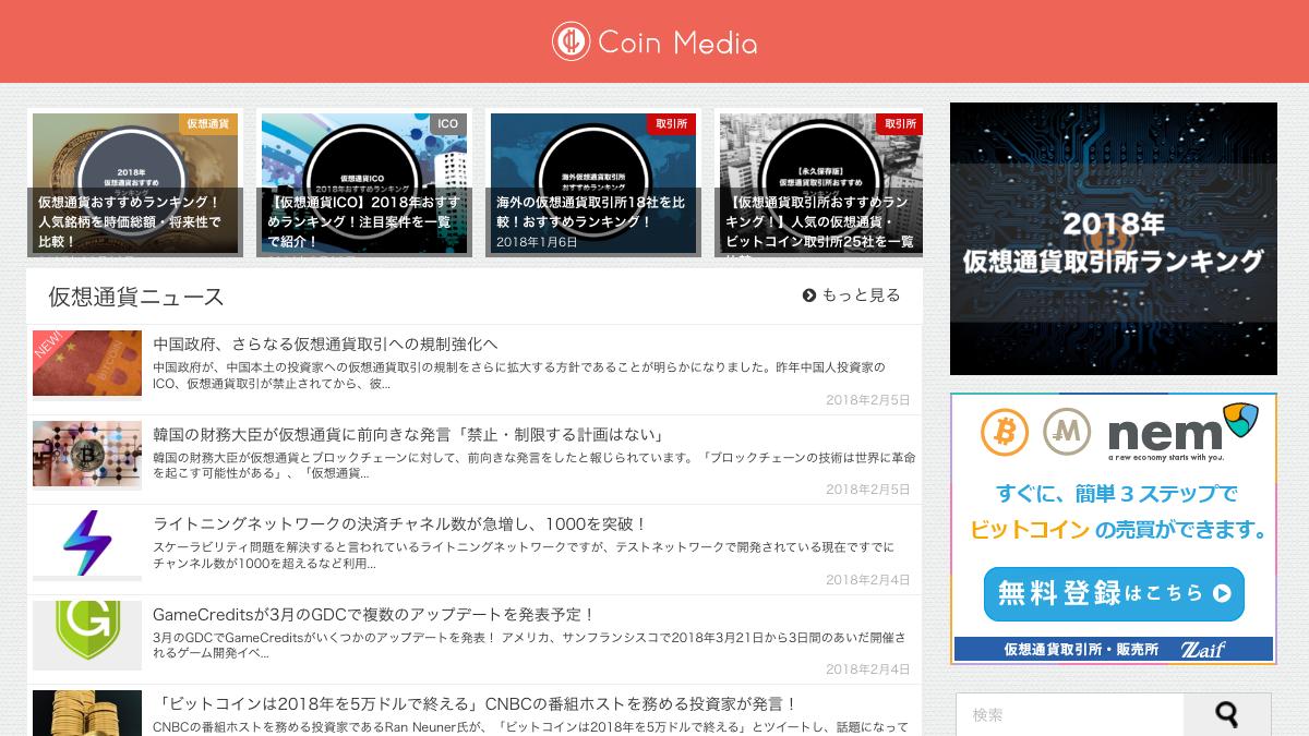 ビットコイン・仮想通貨ならCoinMedia(コインメディア)