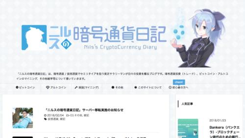 ニルスの暗号通貨日記 - 「ニルスの暗号通貨日記」は、暗号通貨 / 仮想通貨でセミリタイアを狙う貧乏サラリーマンが日々の投資を綴るブログです。暗号通貨投資(トレード)、ビットコイン・アルトコインのマイニング、その他雑学等について書いていきます。