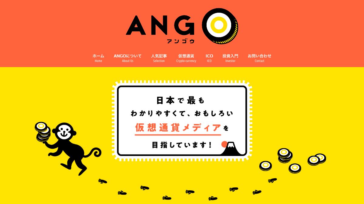 ANGO [ アンゴウ] | 仮想通貨・暗号通貨ブログ | 日本でもっともわかりやすくて、おもしろい仮想通貨メディアを目指しています