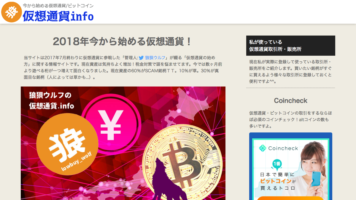 狼狽ウルフの仮想通貨/ビットコイン入門