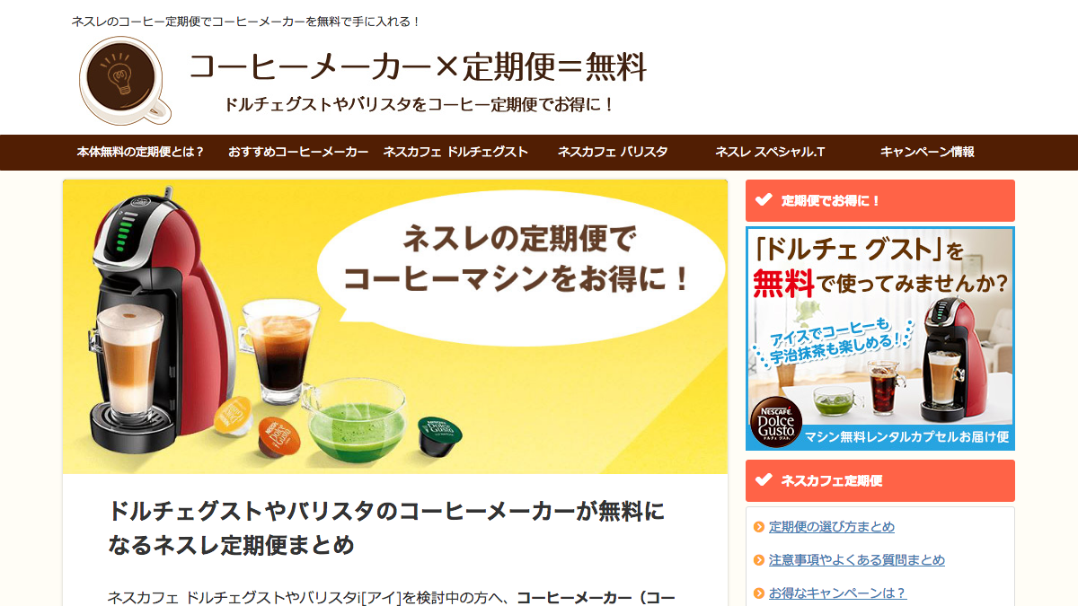 ドルチェグストやバリスタが無料に!|コーヒーメーカー×定期便