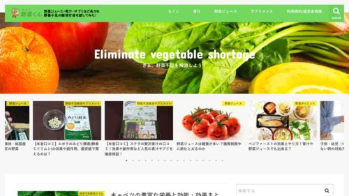 【野菜くん】一人暮らしの野菜不足解消方法│人気の野菜ジュースや青汁