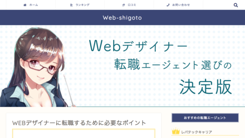 Web-shigoto|webデザイナーの転職エージェント比較、口コミ評判をご紹介