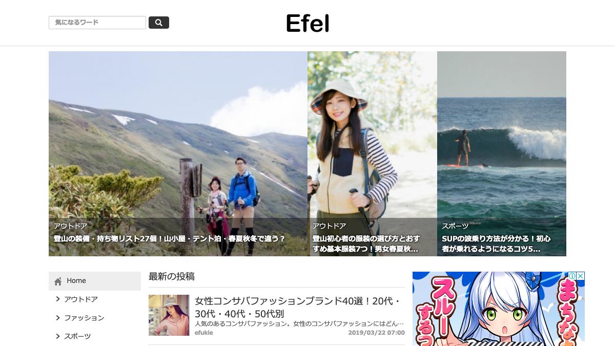 Efel[エフェル]充実したライフスタイルをあなたに。1人1人が輝く未来へ