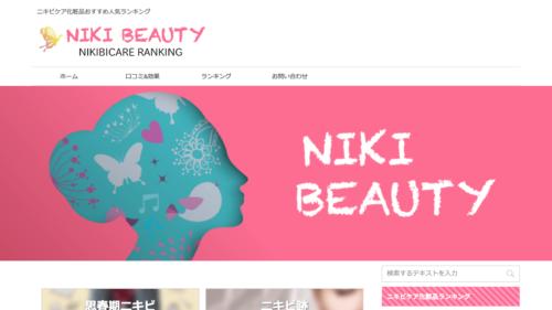 ニキビケア化粧品おすすめ人気ランキング - ニキビューティー