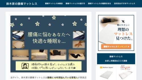 鈴木家の腰痛マットレス | おすすめマットレスの選び方&人気を口コミで比較