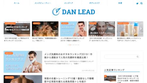 ダンリード(DanLead)|メンズ脱毛・スキンケア・筋トレなど男のためのサイト