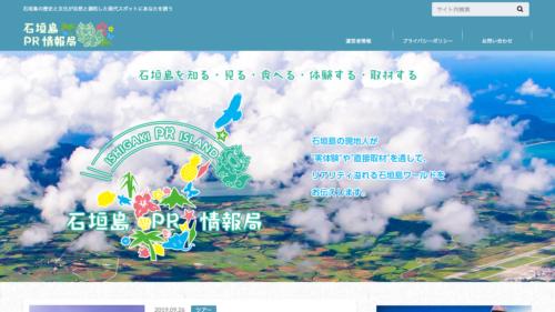 石垣島PR情報局 | 石垣島の歴史と文化が自然と調和した現代スポットにあなたを誘う