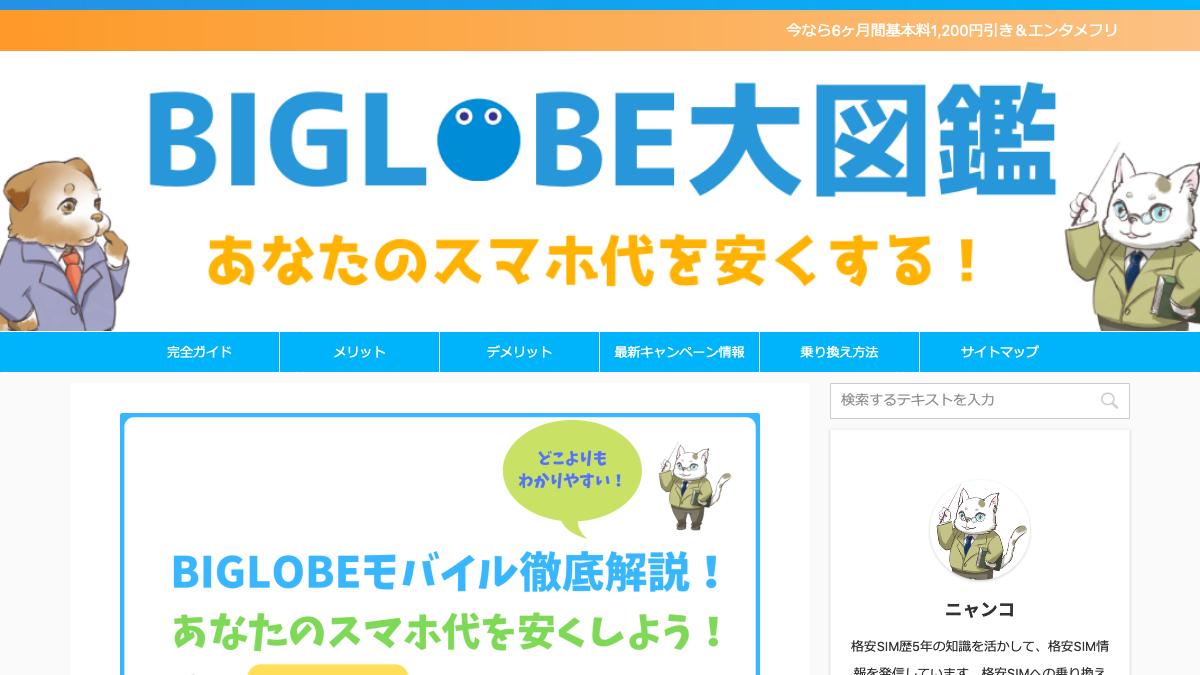 【BIGLOBE大図鑑】iPhone/Androidを安くするならBIGLOBEモバイル
