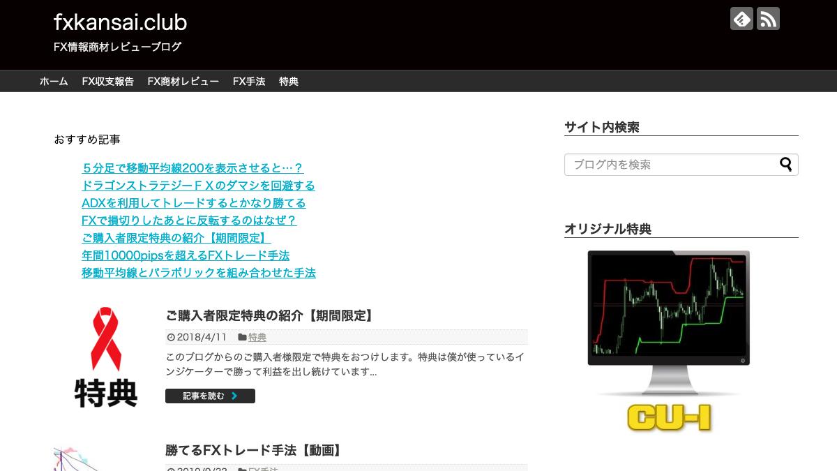 fxkansai.club | FX情報商材レビューブログ