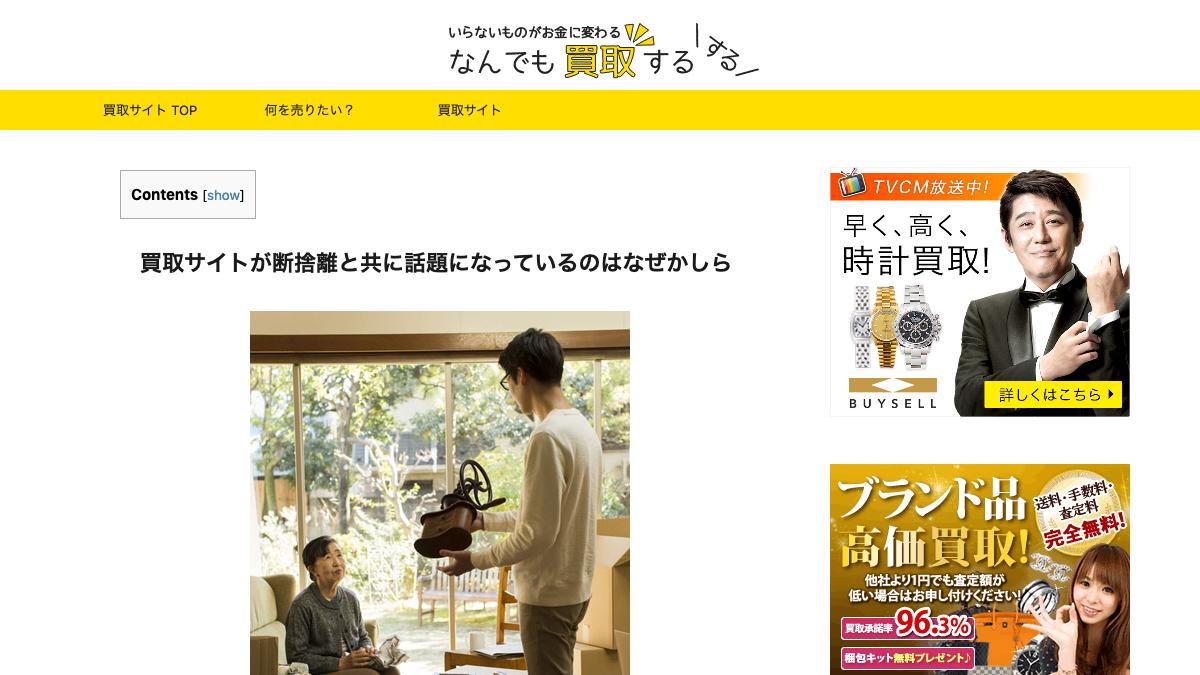 出張宅配買取おすすめ口コミ比較ランキングサイト2019【カイクル】