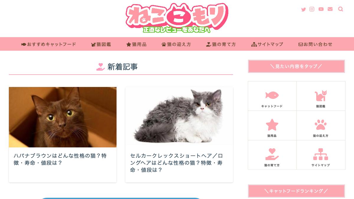 ねここもり|「にゃるほど!」が見つかる猫専門メディア