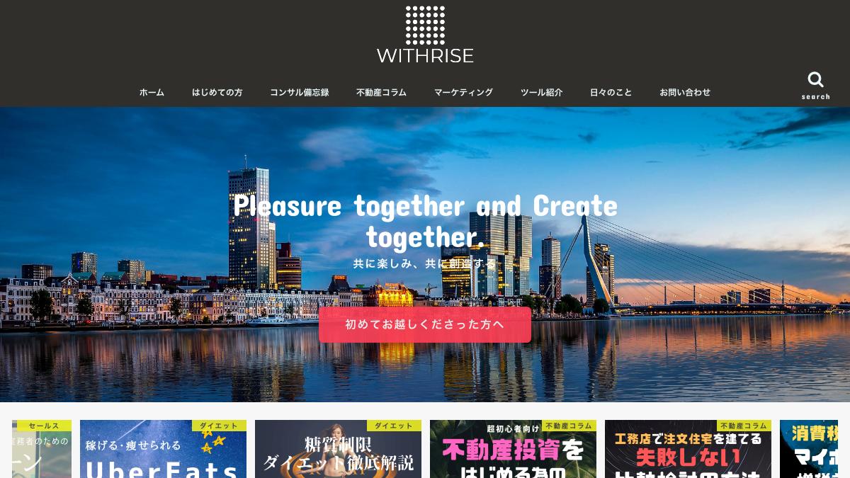 WITHRISE(ウィズライズ)一緒に楽しみ、一緒に創造する