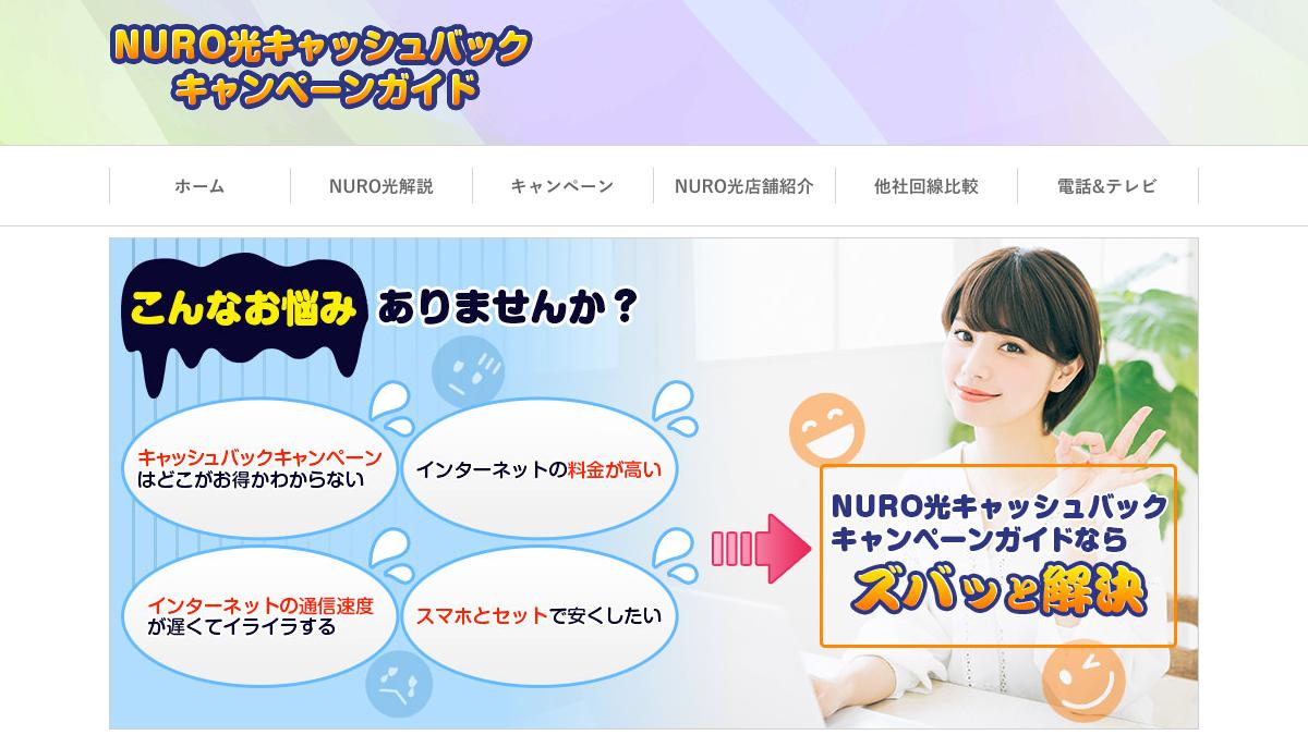 NURO光キャッシュバックキャンペーンガイド」で悩みを解決!
