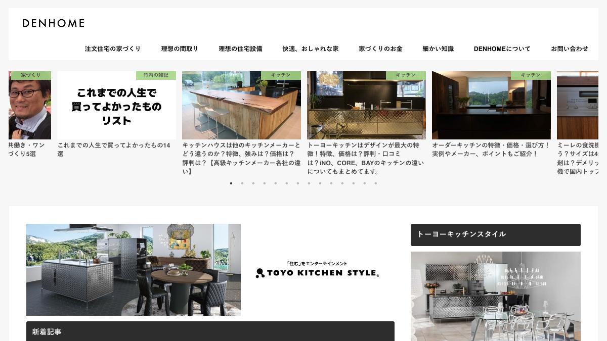 初めて注文住宅を建てる人のための家づくり情報メディア|DENHOME