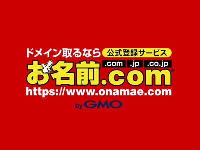 独自ドメインの取得なら1円~の【お名前.com】