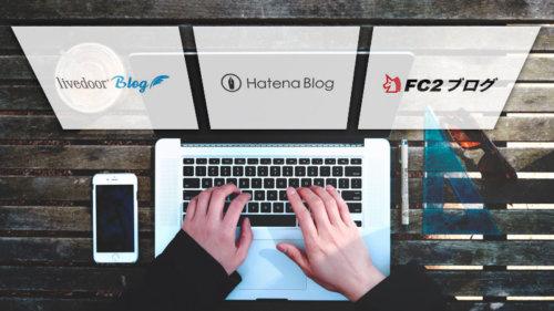 無料ブログで初めるおすすめブログサービス3選
