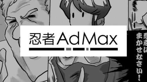 【アフィリエイト体験談】忍者AdMaxを使ってみた感想