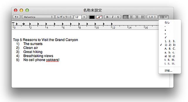 Mac標準搭載「テキストエディット」