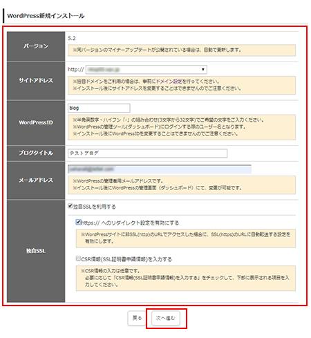 【公式】Wordpressの新規インストール | WordPress専用クラウド型レンタルサーバー【wpX Speed】サポートサイト
