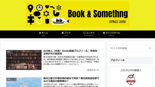 ブック&サムシング | Book & Something. 本と何かについて綴ってます。
