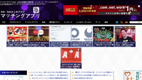 マッチングアプリ2ch・5chまとめブログ