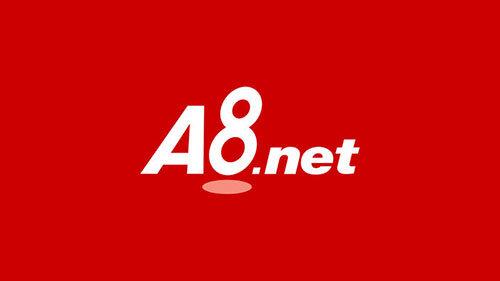 アフィリエイトASP「A8.net」の使い方と解説