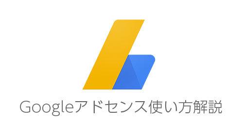 ASP「Google AdSense」の使い方と解説
